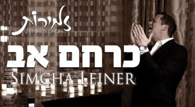 SIMCHA LEINER | Zemiros Choir | Kerachem Av