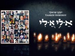 Yaakov Shwekey – Keili Lamah