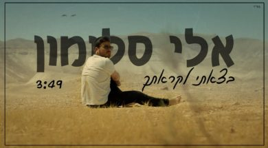 Eli Salomon – Betzeti Likratech Official Music Video