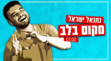 netanel israel – MAKOM BALEV