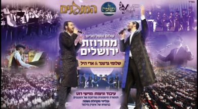 "Shloime Gertner & Ari Hill – ""Jerusalem"" Medley"
